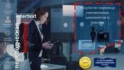 Перевод таможенных документов и текстов – INTERTEXT