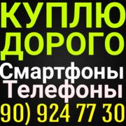 Срочный выкуп Сотовых телефонов +99890 924-77-30 Андрей в Ташкенте