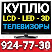 Выкуп Телевизоров в Ташкенте +99890 924-77-30 Андрей