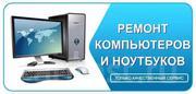 Настройка/Ремонт/Диагностика Компьютеров/Ноутбуков