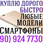 Куплю Продам Б.у Телефоны в Ташкенте Тел  99890 924-77-30 Андрей