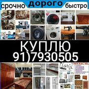 Куплю мебель и бытовые техники всё из дома +998917930505